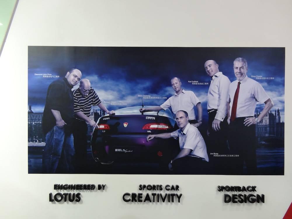 Le bureau d'études Lotus prête la main aux Chinois et le dit haut et fort sur cette affiche