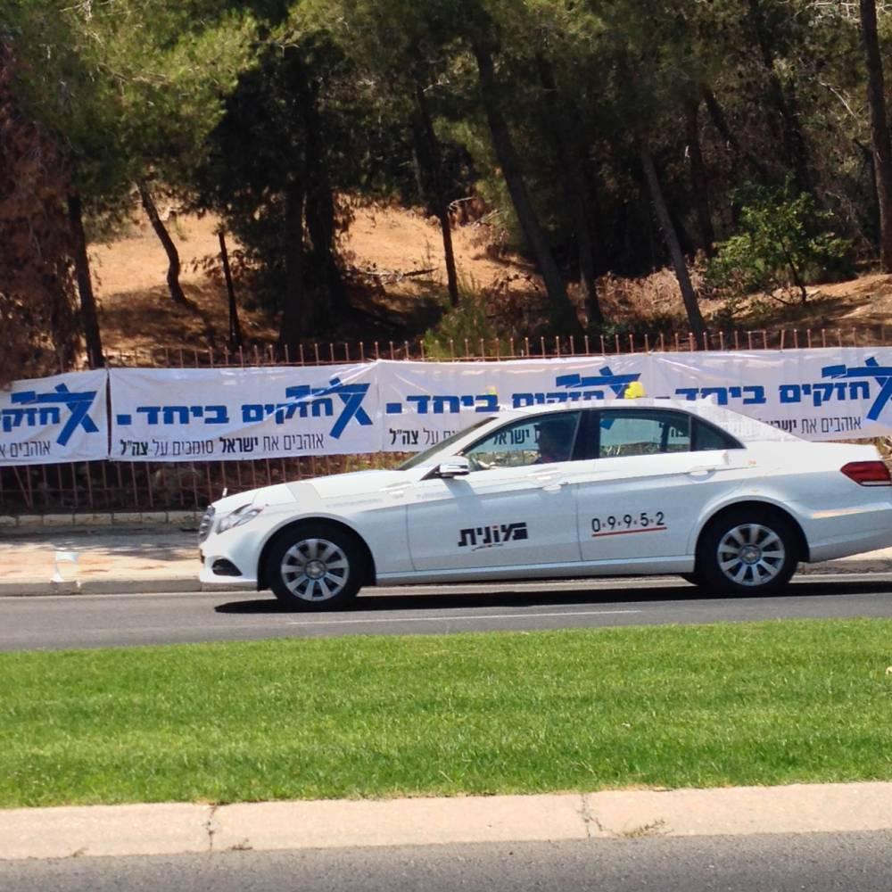 """Des banderoles """"Nous sommes forts ensemble !"""" dans les rues de Jérusalem ©  DR"""
