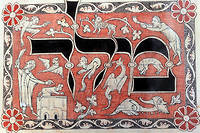 Miniature représentant le sacrifice d'Isaac, dans un livre de prière juif datant du XIVe siècle.