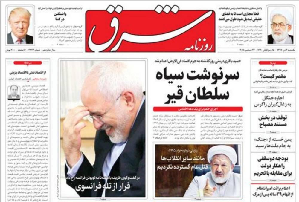 La Une du quotidien iranien Shargh ©  DR